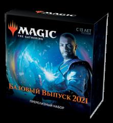 Пререлизный набор «Базовый выпуск 2021» (на русском)