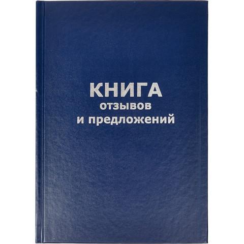 Бух книги отзывов и предложений в тв.переплете A5 96л(бумвин.с тесн)