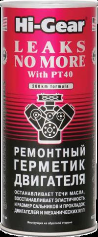 2235 Ремонтный герметик двигателя  LEAKS NO MORE 444 мл(a), шт