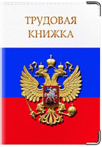 """Обложка для трудовой книжки """"Герб РФ"""" (2)"""