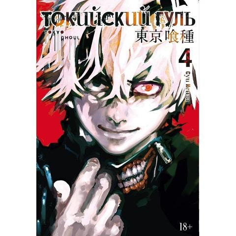 Токийский гуль. Книга 4