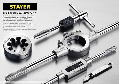 STAYER М10х1,5, метчик для сквозных и глухих отверстий, одинарный