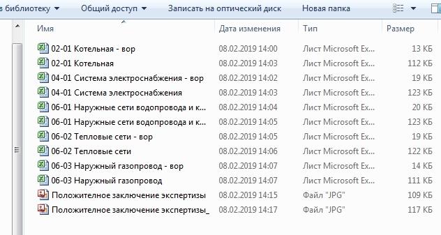 Сметы к проекту Строительство блочно-модульной котельной