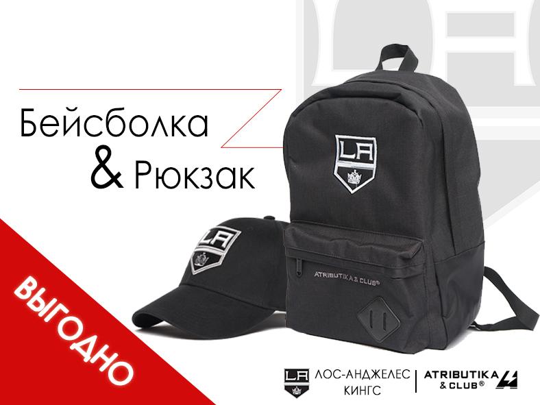 Комплект НХЛ Лос-Анджелес Кингс (бейсболка и рюкзак)