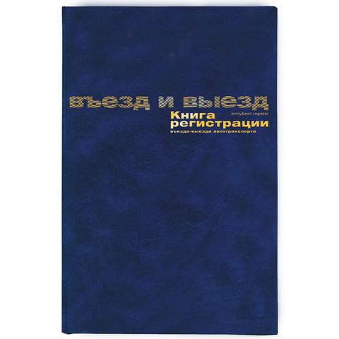 Книга регистрации въезда и выезда автотранспорта (А4, 96 листов)