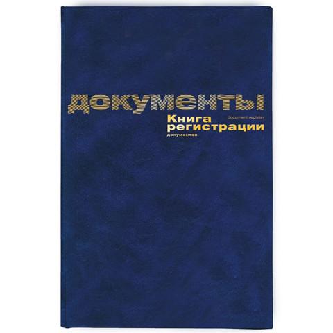 Книга регистрации документов (А4, 96 листов)