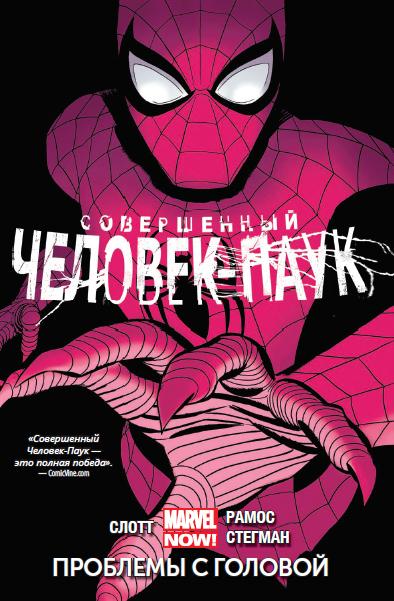 Совершенный Человек-паук. Том 2. Проблемы с головой