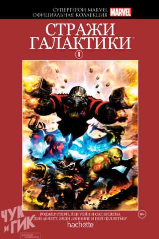 Супергерои Marvel. Официальная коллекция №9. Стражи Галактики