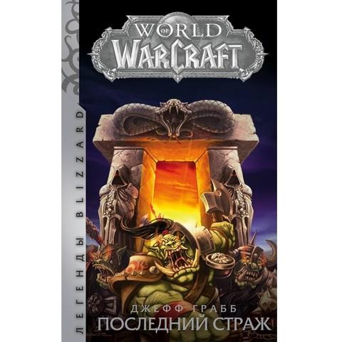 World of Warcraft: Последний Страж