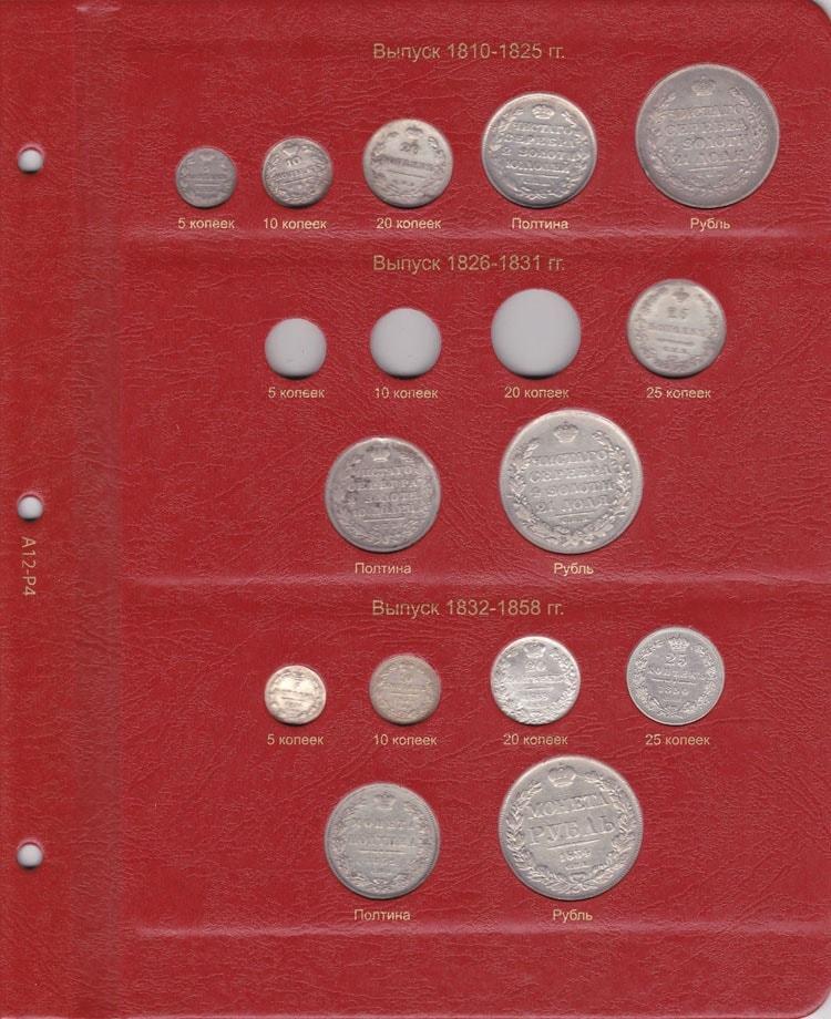 Альбом для монет России по типам с 1796 г. КоллекционерЪ (9 листов)