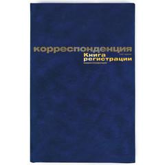 Книга регистрации корреспонденции (А4, 96 листов)