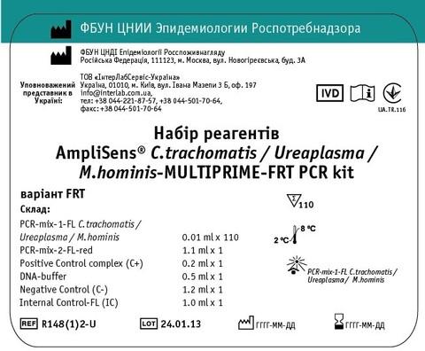 R148(1)2-U    Набір реагентів AmpliSens® C.trachomatis / Ureaplasma / M.hominis-MULTIPRIME-FRT PCR kit Модель: варiант FRT