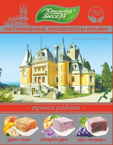 Крымский экодесерт «Массандровский дворец»