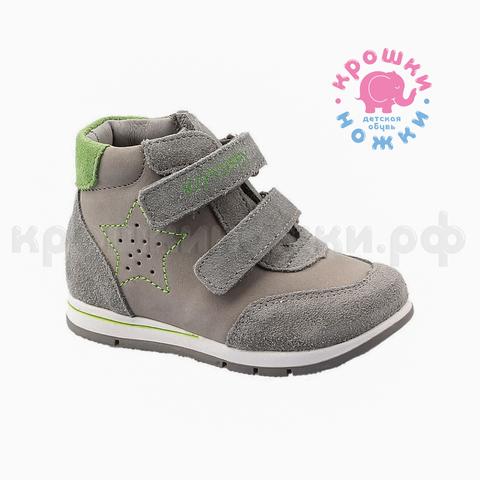 Ботинки серые/зеленые Звезда, Котофей (ТРК ГагаринПарк)