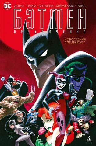 Бэтмен. Приключения. Новогодний спецвыпуск