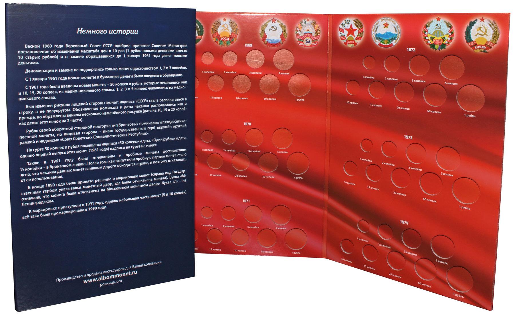 Комплект альбомов для хранения монет СССР регулярного выпуска  с 1961 по 1991 год. 3 тома