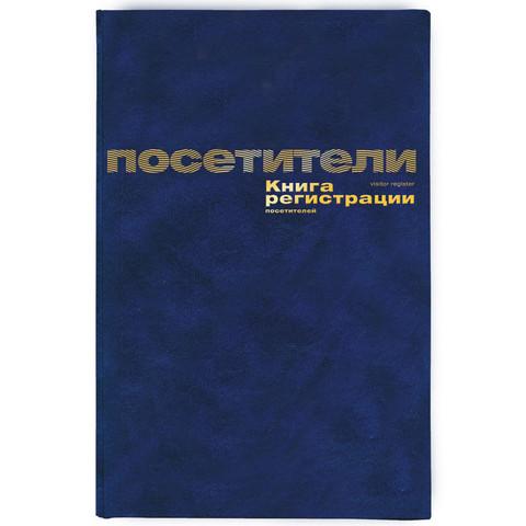 Книга регистрации посетителей (А4, 96 листов)