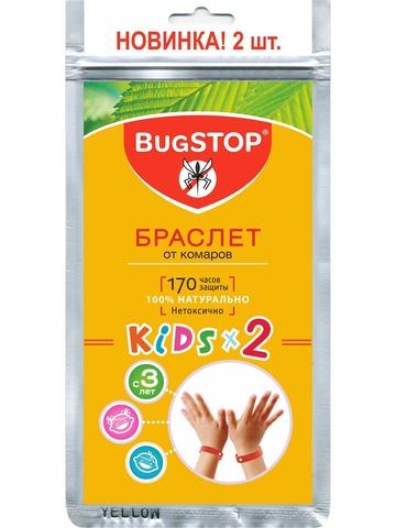 BugSTOP. Браслет от комаров детский Kids 2 шт. с 3-х лет