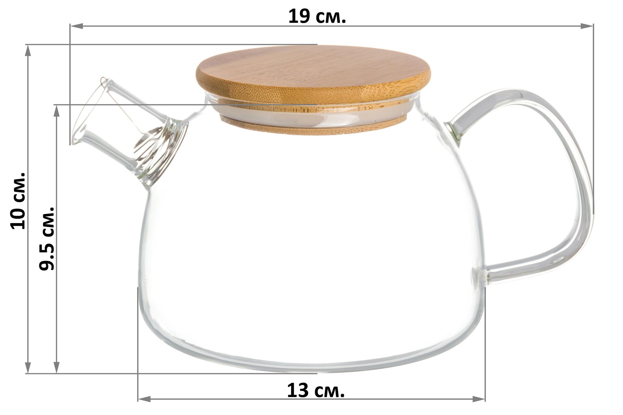 Чайник 900 мл