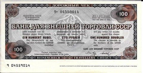 Дорожный чек 100 рублей. СССР. Банк для внешней торговли. 1987 год