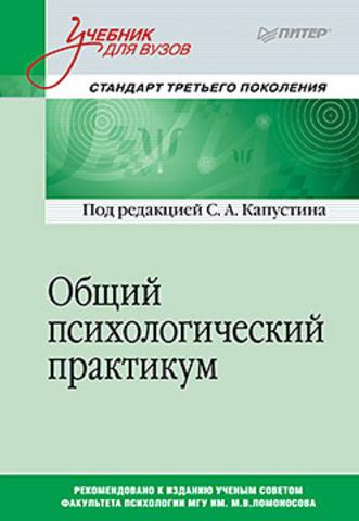 Общий психологический практикум. Учебник для вузов. Стандарт третьего поколения