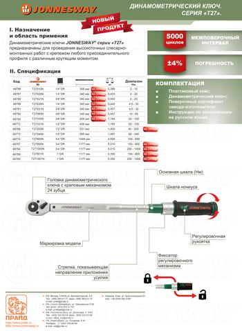 T27100N Ключ динамометрический 3/8