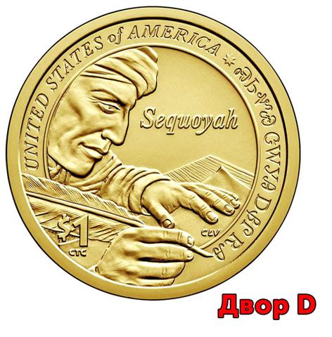 1 доллар 2017 года Сакагавея - Секвойя (Двор D)