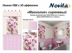 Панель ПВХ Акватон Novita с 3D эффектом Магнолия сиреневый