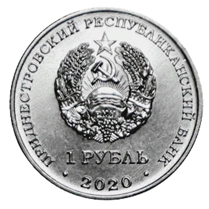 1 рубль. Гандбол. Приднестровье. 2020 год