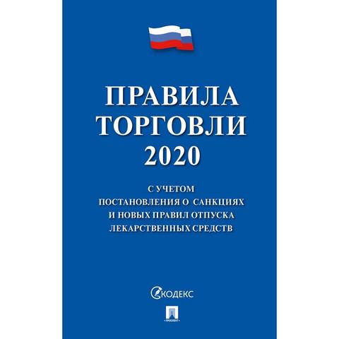 Книга Правила торговли - 2020