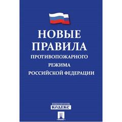 Книга Новые Правила противопожарного режима в РФ