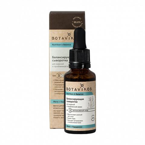 Botavikos Сыворотка для жирной и проблемной кожи лица