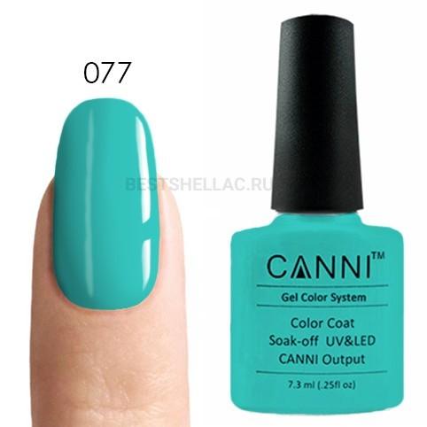 Canni Canni, Гель-лак № 077, 7,3 мл 077.jpg
