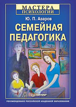 Семейная педагогика ю п азаров семейная педагогика воспитание ребенка в любви свободе и творчестве