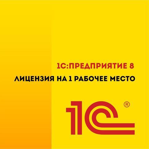 1С:Предприятие 8 ПРОФ. Клиентская лицензия на 1 рабочее место купить волгоград