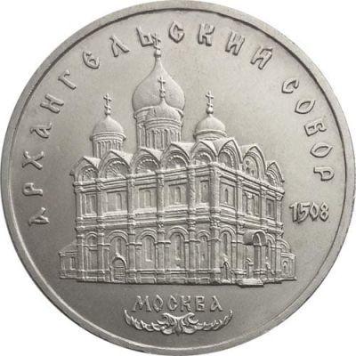 5 рублей Архангельский собор 1991 г.