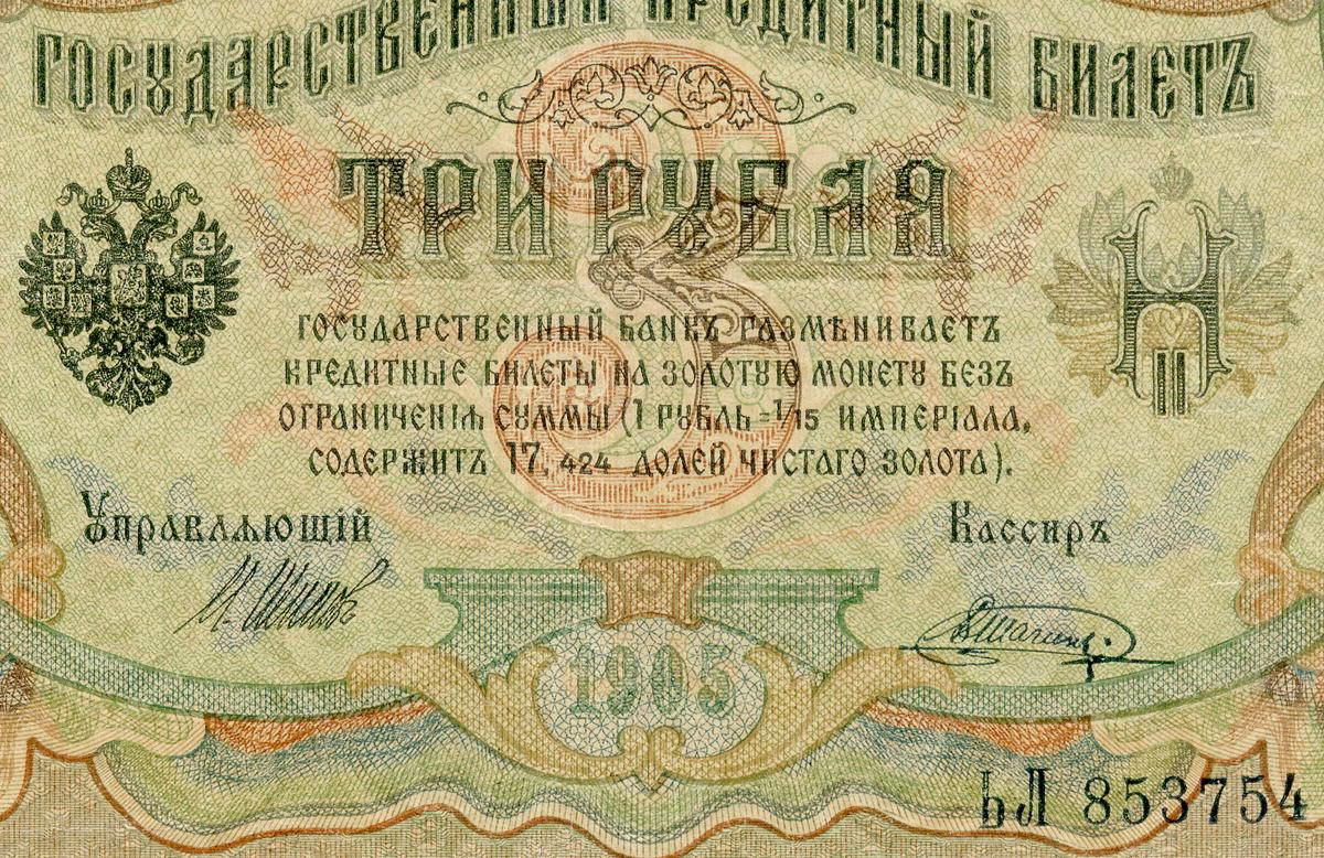 Кредитный билет 3 рубля 1905 года. Кассир Шагин. Управляющий И.П.Шипов (серия ЬЛ) VF+