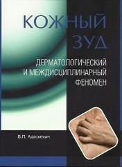 Кожный зуд. Дерматологический и междисциплинарный феномен (электронная книга)