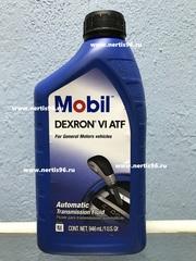 Mobil Dexron VI ATF для АКПП 0,946 л. (США) 103529