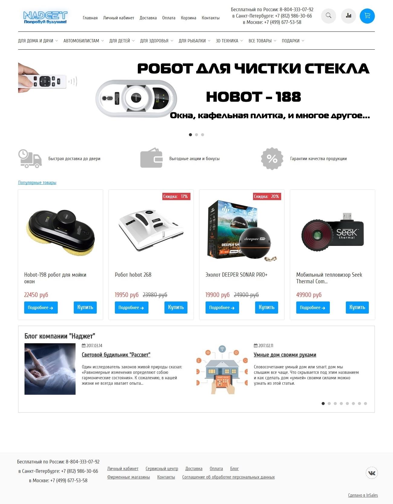 nadget.ru