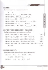 Contemporary Chinese Exercisebook--  Intermediate(Chinese-Russian edition)