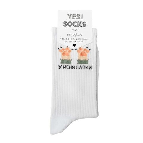 Носки YES!SOCKS У Меня Лапки