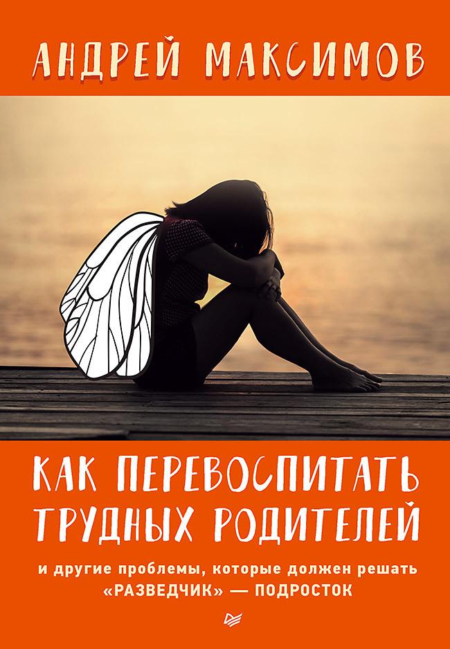 Как перевоспитать трудных родителей и другие проблемы, которые должен решать «разведчик» — подросток