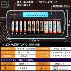 Зарядное устройство Enelong EJ-TGX12 LCD White