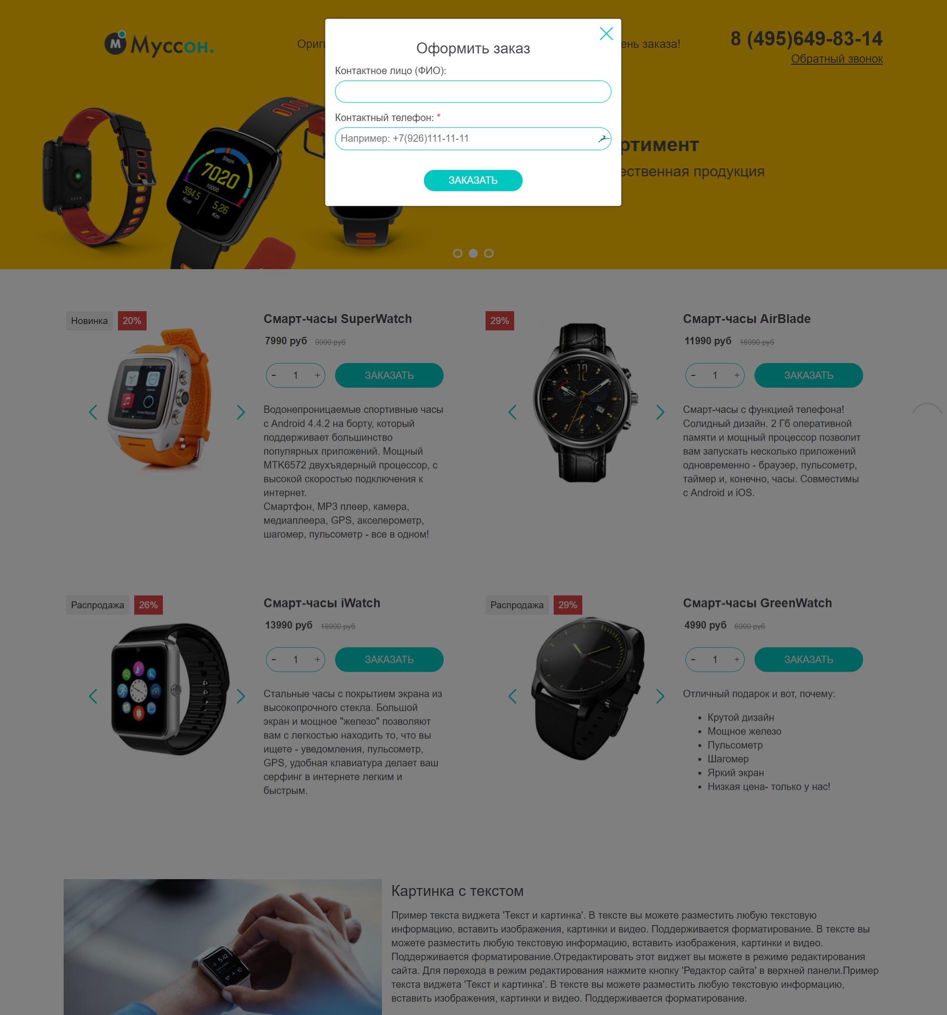 Шаблон интернет магазина - Муссон (лендинг)
