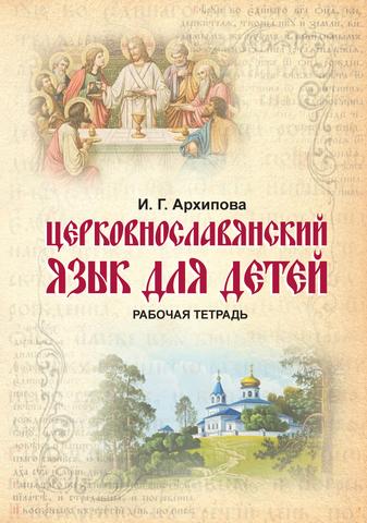 Архипова И. Г. Церковнославянский язык для детей. Рабочая тетрадь