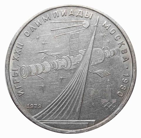 1 рубль Олимпиада-80. Космос 1979 г.