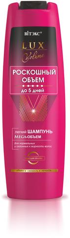 Витэкс Lux Volume Роскошный объем до 5 дней Легкий шампунь Mega-Объем для нормальных и склонных к жирности волос 400 мл