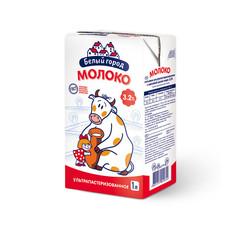 Молоко Белый Город ультрапастеризованное 3.2% 1 л