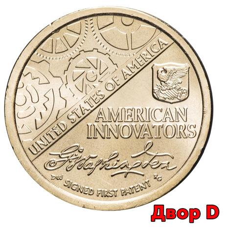 1 доллар. Американские инновации - Первый патент. США. 2018 год. Двор D